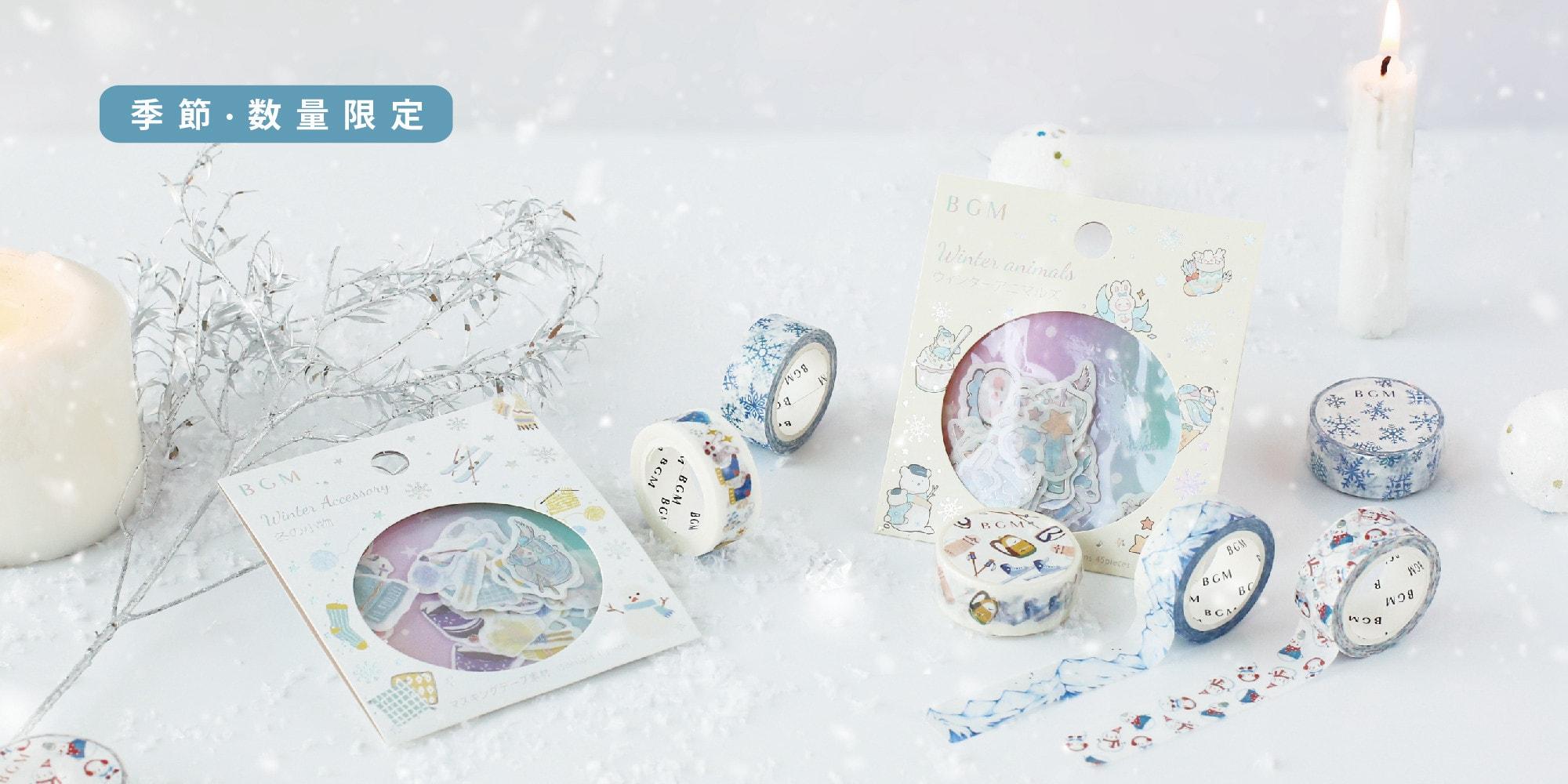 マスキングテープ2019冬・限定